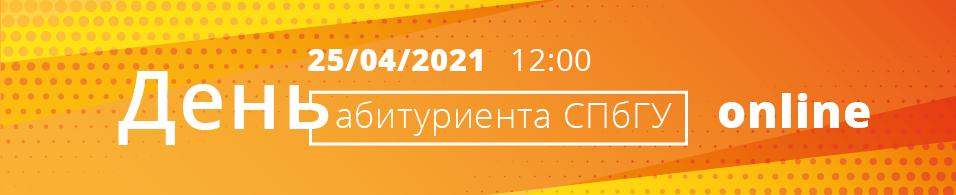 День открытых дверей - 2021