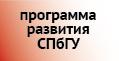 Программа развития СПбГУ