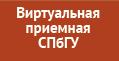 Виртуальная приемная СПбГУ